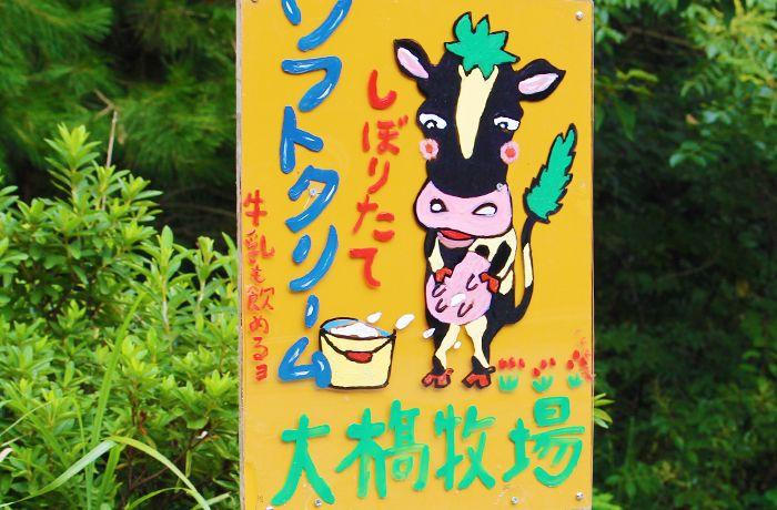 大橋牧場で「牛乳」を知る手づくり体験