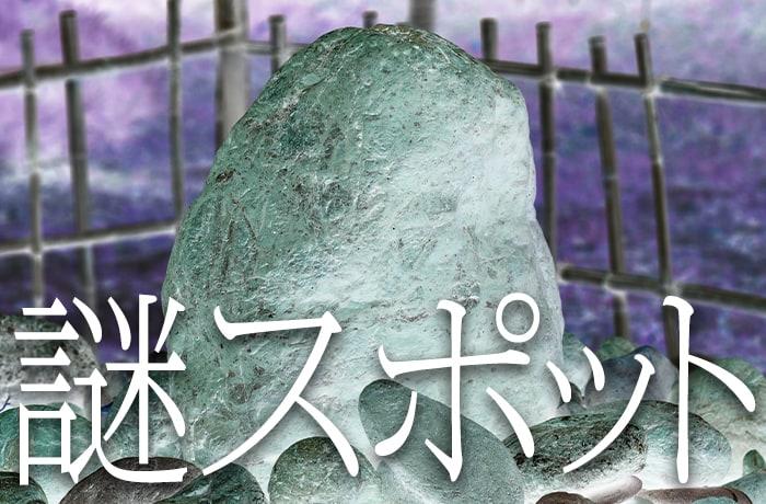 謎スポット【遠州七不思議】陰陽師のパワー?病を防ぐ赤い石、晴明塚